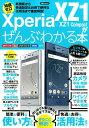 楽天楽天ブックスXperia XZ1/XZ1 Compactがぜんぶわかる本 新機能から快適設定&お得で便利な活用法まで徹底解説 (洋泉社MOOK) [ ゴーズ ]