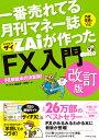 一番売れてる月刊マネー誌ザイが作った「FX」入門 改訂版 [ ザイFX!編集部×羊飼い ]