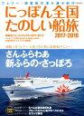 にっぽん全国たのしい船旅(2017-2018) フェリー・旅客船の津々浦々紀行 北海道の新さんふらわ