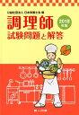 調理師試験問題と解答(2018年版) [ 日本栄養士会 ]
