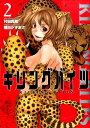 キリングバイツ(2) (ヒーローズコミックス) ...