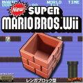 NewスーパーマリオブラザーズWii Wiiリモコンスタンド ブロックの画像