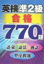英検準2級合格770題 語彙・語法・熟語・整序問題 [ 永野順一 ]