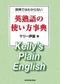 辞典ではわからない英熟語の使い方事典