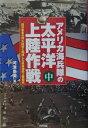 アメリカ海兵隊の太平洋上陸作戦(中)