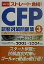 CFP試験対策問題集(2003ー2004年版 3)