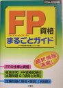 FP資格まるごとガイド(〔2004ー2005年版〕)