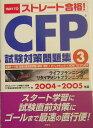 CFP試験対策問題集(2004→2005年版 3)