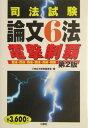 司法試験論文6法電撃制覇第2版
