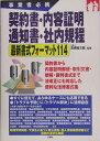 契約書・内容証明・通知書・社内規程最新書式フォーマット114