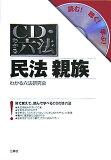 【ブックスなら】CD・わかる六法民法親族 [ 「わかる六法」研究会 ]