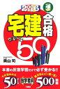 宅建合格ウルトラ50(2006年版)