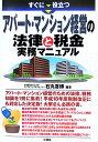 すぐに役立つアパート・マンション経営の法律と税金実務マニュアル