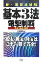新・旧司法試験基本3法電撃制覇 条文・論点・判例 [ 水田嘉美 ]