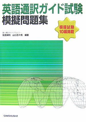 英語通訳ガイド試験模擬問題集 [ 知念保則 ]の商品画像