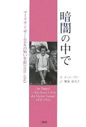 暗闇の中で マ-リオン・ザ-ムエルの短い生涯1931-1943 [ ゲッツ・アリ ]