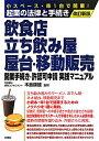 飲食店・立ち飲み屋・屋台・移動販売開業手続き・許認可申請実践マニュアル改訂新版
