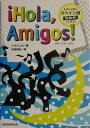 オラ、アミーゴス!たのしく学ぶスペイン語(初級編)