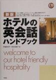 ホテルの英会話ハンドブック新版 [ 伊集院幸子 ]