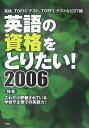 英語の資格をとりたい!(2006)