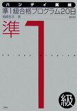 【】ハンデイ英検準1級合格プログラム20日新版 [ 尾崎哲夫 ]