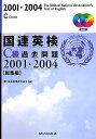 国連英検過去問題C級「総集編」(2001-2004) [ 日本国際連合協会 ]