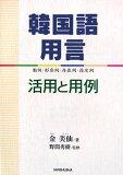 韓国語用言活用と用例 [ 金美仙 ]