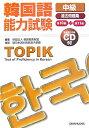 韓国語能力試験中級過去問題集(第10回+第11回)