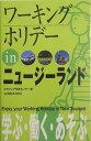 【送料無料】ワーキングホリデーinニュージーランド(〔2005年〕)