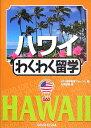 """ハワイ・わくわく留学(〔2005年〕) (""""Waku-waku""""study abroad) [ 留学教育フォーラム ]"""