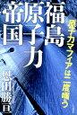 『水俣と福島に共通する10の手口』