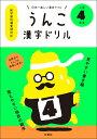 日本一楽しい漢字ドリル うんこ漢字ドリル 小学4年生 [ 文