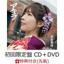 【先着特典】アキラ (初回限定盤 CD+DVD)(クリアファイル) [ 岩佐美咲 ]