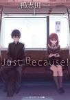 Just Because! (メディアワークス文庫) [ 鴨志田 一 ]