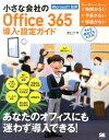 小さな会社のOffice 365導入・設定ガイド [ 富士ソフト株式会社 ]