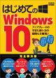 ショッピングWindows はじめてのWindows 10