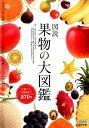 図説 果物の大図鑑 [ 一般社団法人日本果樹種苗協会 ]...
