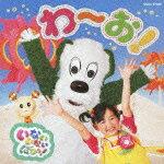 いないいないばあっ! わ〜お! [ (キッズ) ]...:book:15583500