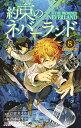 約束のネバーランド 8 (ジャンプコミックス) [ 出水 ぽ