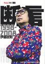 断言(1998-2008) [ 伊藤政則 ]