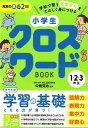 小学生クロスワードBOOK1 2 3年生 学校で習う重要語句をたのしく身につける 中島克治