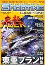 シューティングゲームサイド(vol.4)