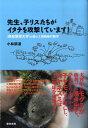 先生、子リスたちがイタチを攻撃しています! 鳥取環境大学の森の人間動物行動学 [ 小林朋道 ]