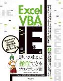 Excel VBA能所想的那样操作IE的程序设计策略[近田伸箭][Excel VBAでIEを思いのままに操作できるプログラミング術 [ 近田伸矢 ]]