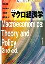 マクロ経済学新版 (New liberal arts selection) [ 齊藤誠(経済学) ]