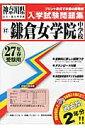 鎌倉女学院中学校(27年春受験用)