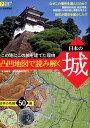 凸凹地図で読み解く日本の城 この地にこの城を建てた理由 (ビジュアルはてなマップ) [ 島崎晋 ]
