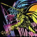TVアニメ『牙狼<GARO>-炎の刻印ー』 オリジナルサウンドトラック [ MONACA ]