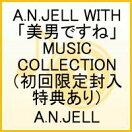 A.N.JELL WITH TBS系金曜ドラマ「美男ですね」MUSIC COLLECTION(初回限定封入特典あり)