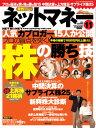ネットマネー 2006年 11月号